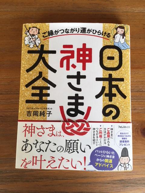 日本の神様 リメンバーミープロジェクト