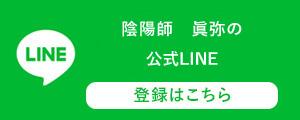 陰陽師 眞弥の公式LINE