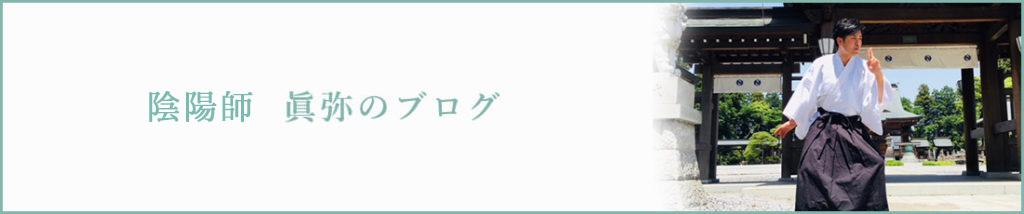 陰陽師 眞弥のブログ
